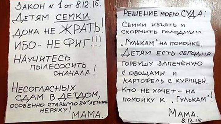 Самые смешные записки от веселых родителей