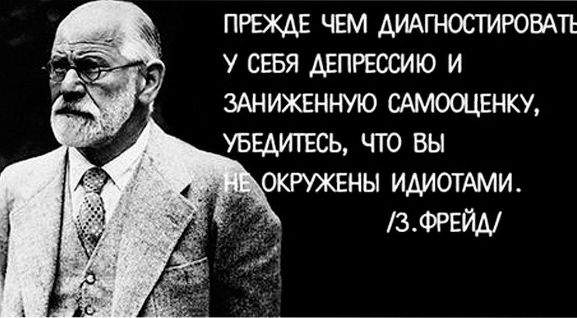 15 цитат Зигмунда Фрейда. Удивительный взгляд на человека и жизнь.