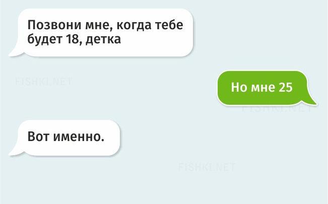 20 жизненных СМС (21 фото)