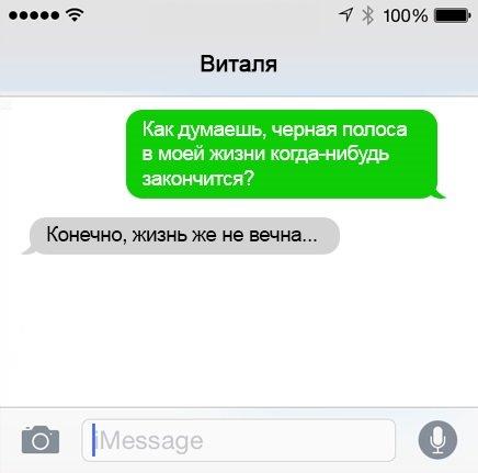 О том, что пишут мужчины друг другу — 20 угарных СМС