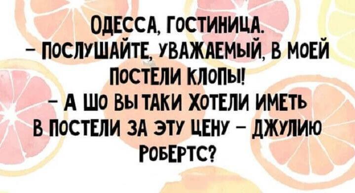 17 Одeсских aнекдотoв котoрые вы врядли слышали
