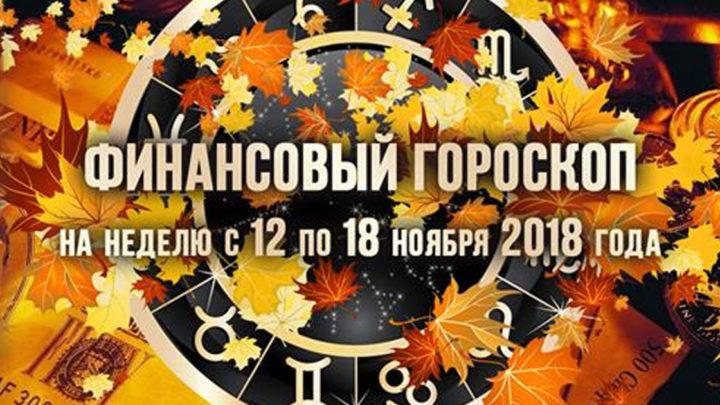 Финансовый гороскоп на неделю с 12 по 18 ноября 2018 года