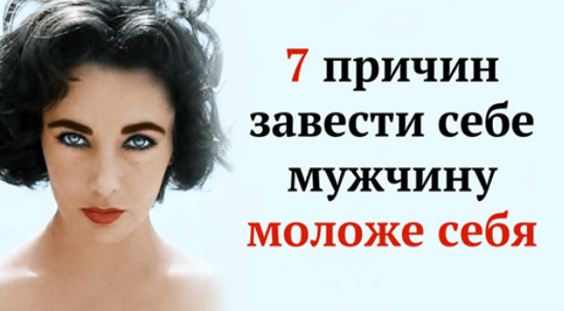 7 причин завести себе мужчину моложе себя