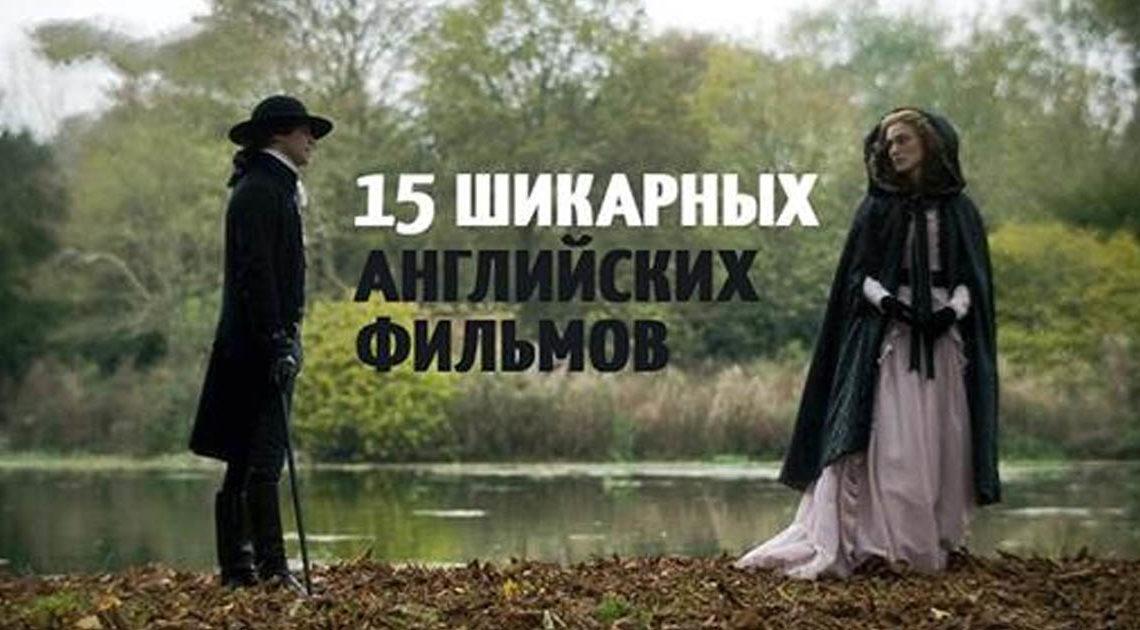 Список британских фильмов, чтобы лучше понять их минталитет