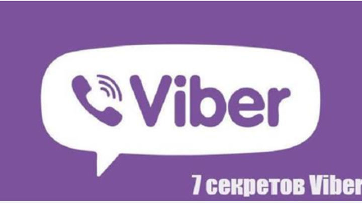 7 секретов Viber