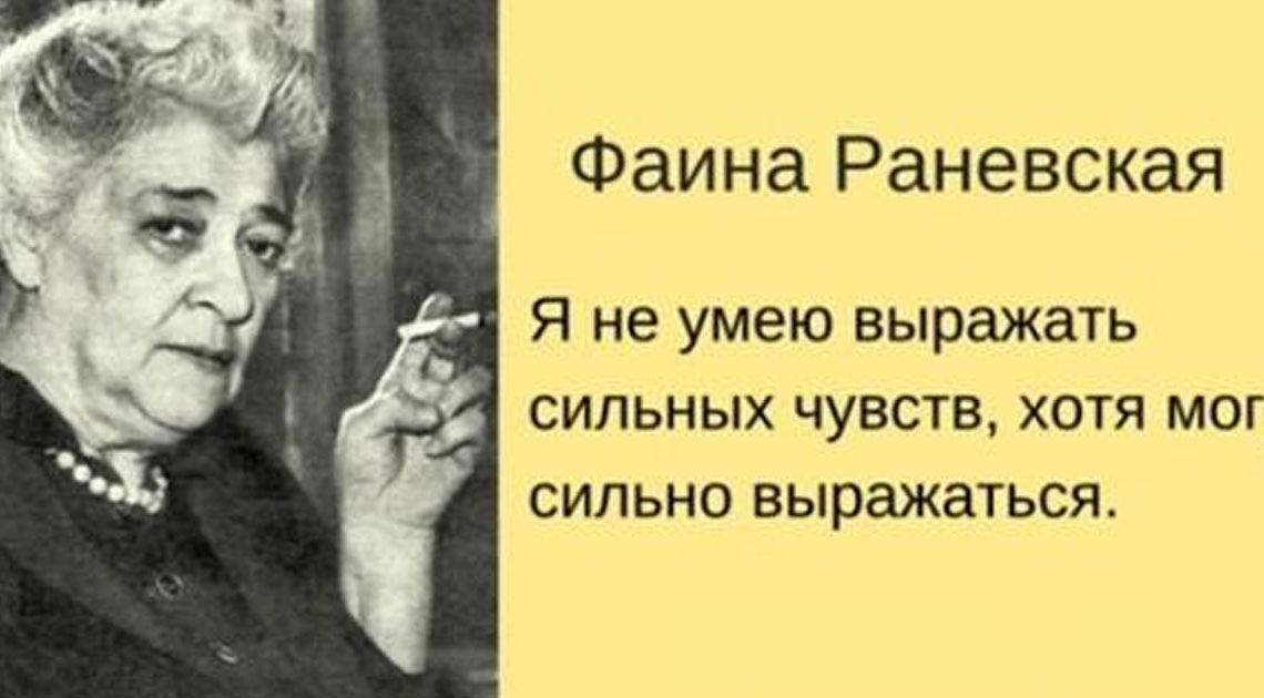Лучшие цитаты великой Фаины Раневской