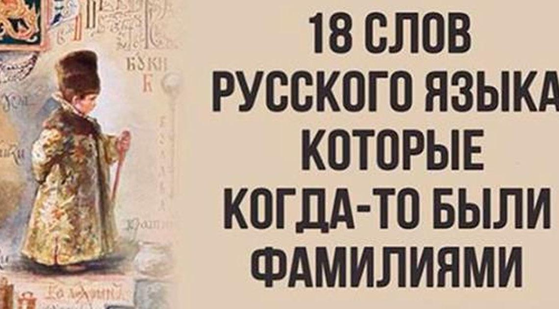 18 русских слов, которые раньше были фамилиями