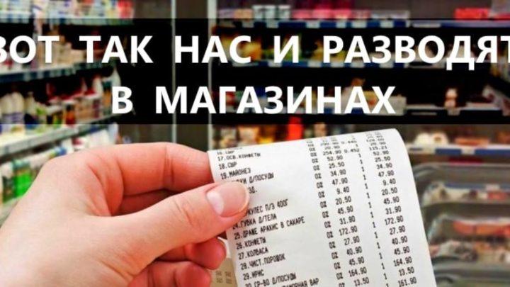 Схемы «честного» обмана покупателей в супермаркете